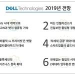 """""""2019년 테크놀로지 트렌드 변화"""" 전망"""