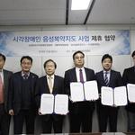 SGA솔루션즈, 약학정보원 등과 '시각장애인 음성복약지도 사업'에 관한 업무협약 체결