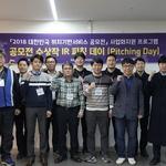위치정보 공모전 수상 기업 사업화 지원 위한 '투자사 기업설명회' 개최