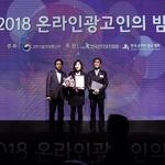 """온라인광고 산업 동향 공유하는 """"2018 온라인광고인의 밤"""" 개최"""