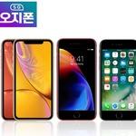아이폰XR 첫할인판매 오지폰 아이폰8, 아이폰7 등 시중가 대비 40~60%할인