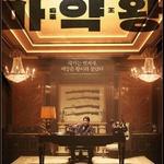 결혼정보회사 노블레스 수현, 송강호 주연 영화 '마약왕' 무료관람 이벤트 진행