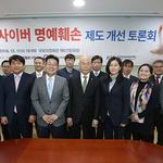방통위ㆍ국회, 사이버 명예훼손 제도 개선 토론회 개최