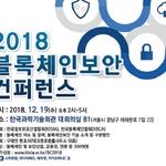 "KISIA, ""블록체인보안 컨퍼런스"" 개최"