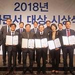 한국인터넷진흥원, '2018 전자문서 대상' 시상식 개최