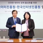 한국인터넷진흥원-한국데이터진흥원, 안전한 데이터 경제 활성화 위한 업무협약 체결